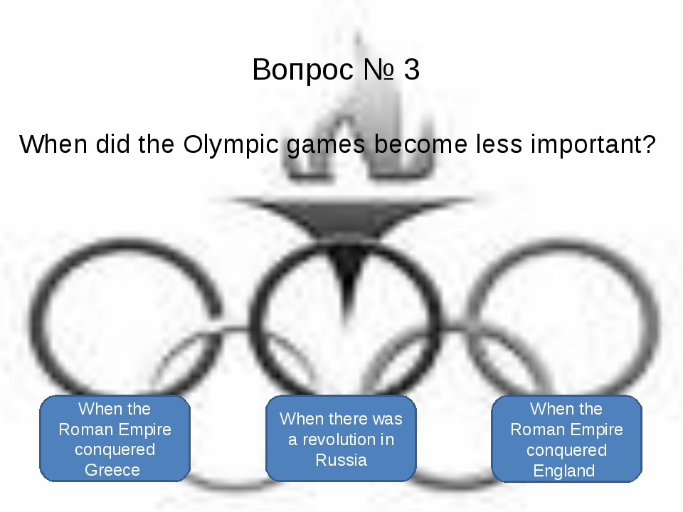 Вопрос № 3 When did the Olympic games become less important? When the Roman E...