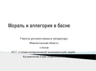 Мораль и аллегория в басне Учитель русского языка и литературы Мангистауская