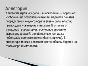Аллегория Аллегория (греч. аllegoria – иносказание — образное изображение отв