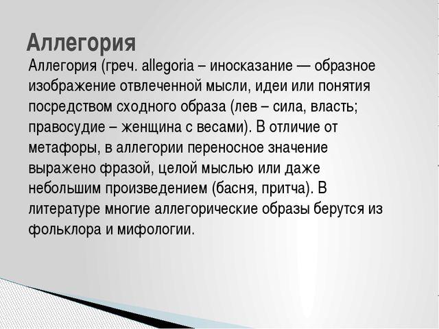 Аллегория Аллегория (греч. аllegoria – иносказание — образное изображение отв...
