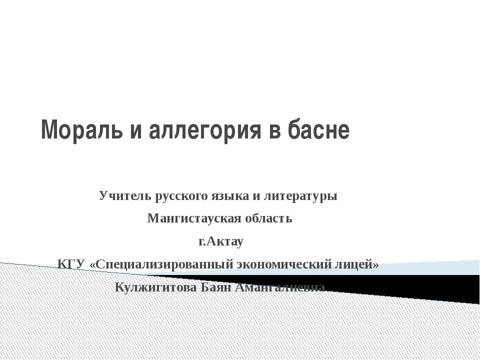 Мораль и аллегория в басне Учитель русского языка и литературы Мангистауская...