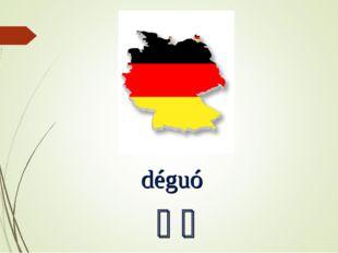 déguó 德国