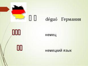 德国 déguó Германия 德国人 немец 德语 немецкий язык