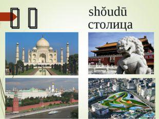 首都 shŏudū столица