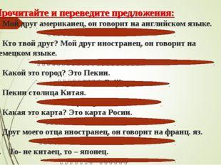 Прочитайте и переведите предложения: 1. Мой друг американец, он говорит на ан