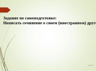 Page  * Задание по самоподготовке: Написать сочинение о своем (иностранном)