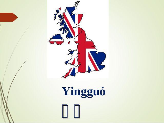 Yingguó 英国
