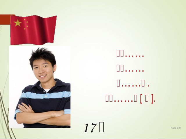 他是…… 他叫…… 他……岁. 他说……语[话]. Page  * 17岁
