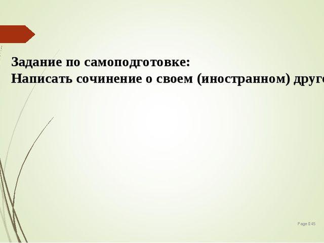 Page  * Задание по самоподготовке: Написать сочинение о своем (иностранном)...