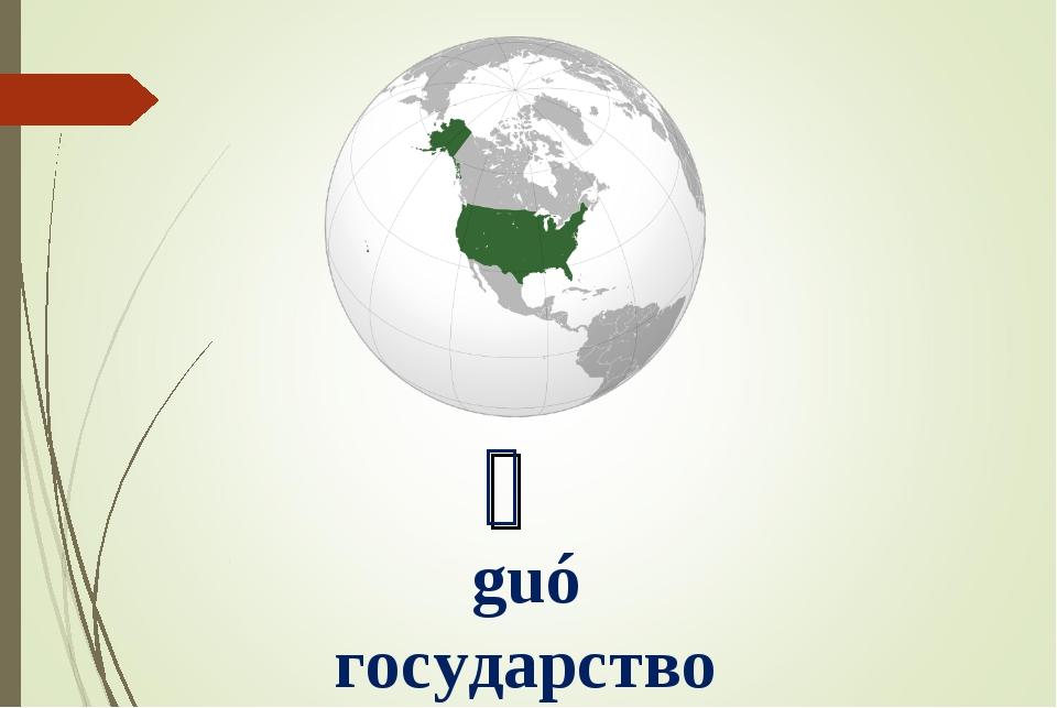 国 guó государство