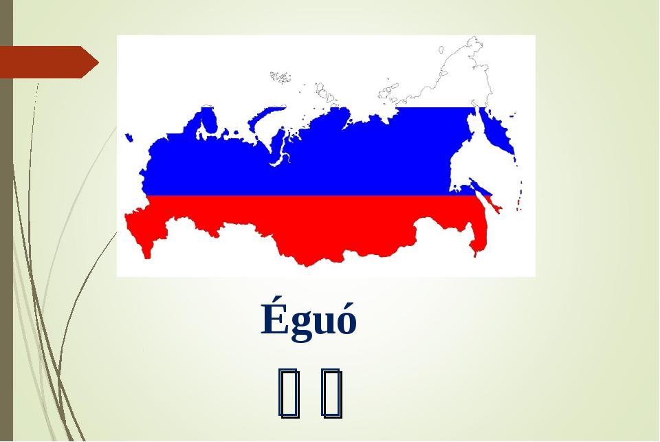 Éguó 俄国