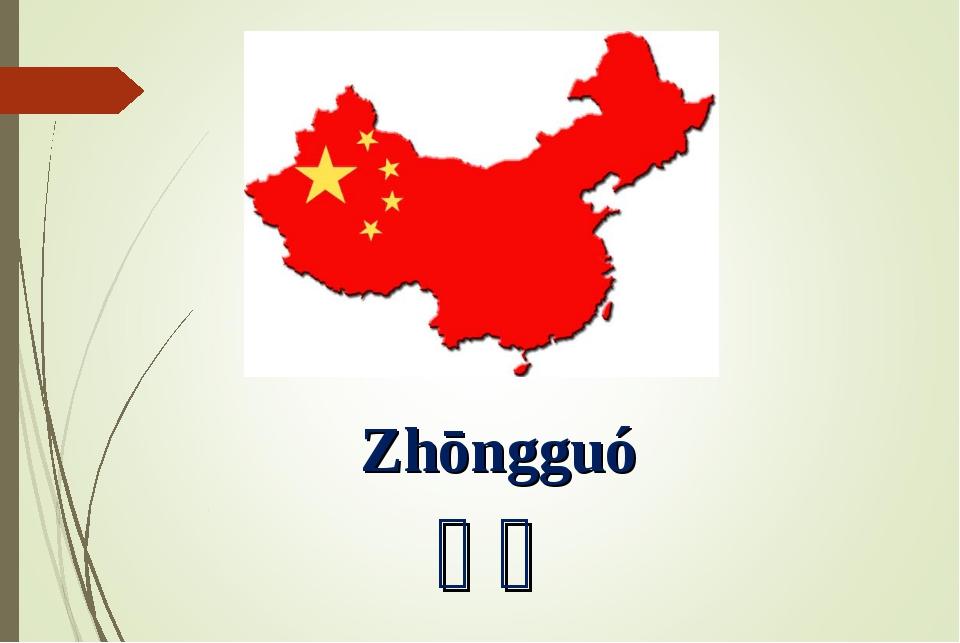 Zhōngguó 中国