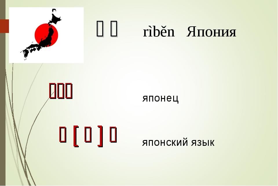 日本 rìběn Япония 日本人 японец 日[本]语 японский язык