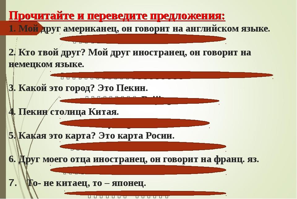Прочитайте и переведите предложения: 1. Мой друг американец, он говорит на ан...