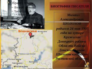 БИОГРАФИЯ ПИСАТЕЛЯ Михаил Александрович ШОЛОХОВ родился 24 мая 1905 года на х