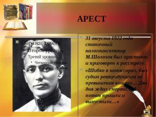 АРЕСТ 31 августа 1922 года станичный налогоинспектор М.Шолохов был арестован