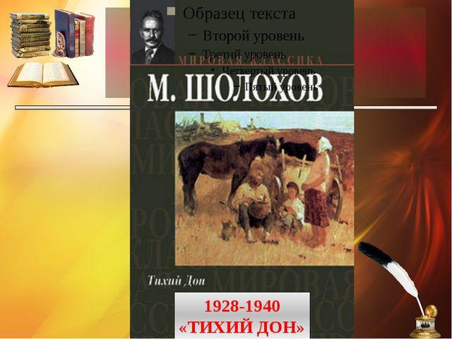 1928-1940 «ТИХИЙ ДОН»