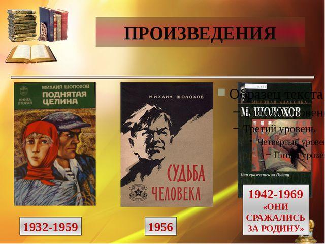 ПРОИЗВЕДЕНИЯ 1932-1959 1956 1942-1969 «ОНИ СРАЖАЛИСЬ ЗА РОДИНУ»
