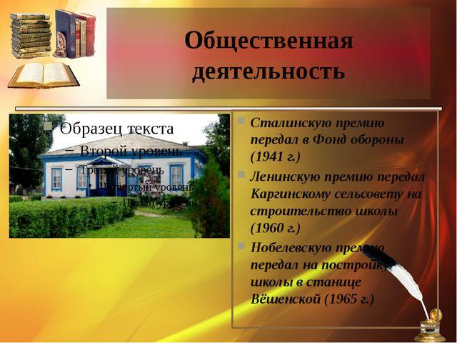 Общественная деятельность Сталинскую премию передал в Фонд обороны (1941 г.)...