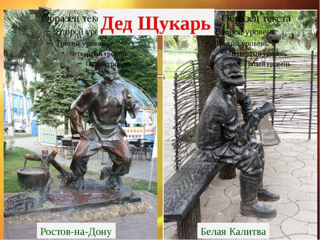 Ростов-на-Дону Белая Калитва Дед Щукарь