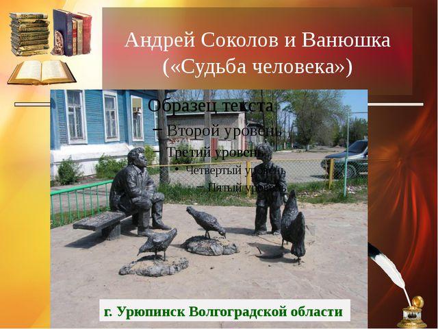 Андрей Соколов и Ванюшка («Судьба человека») г. Урюпинск Волгоградской области