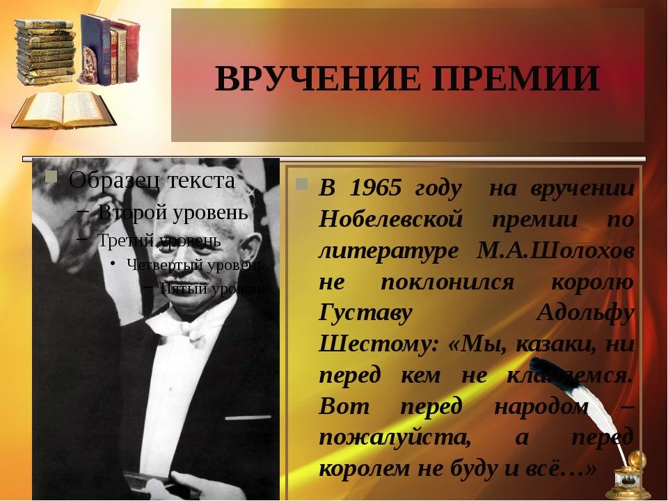 ВРУЧЕНИЕ ПРЕМИИ В 1965 году на вручении Нобелевской премии по литературе М.А....