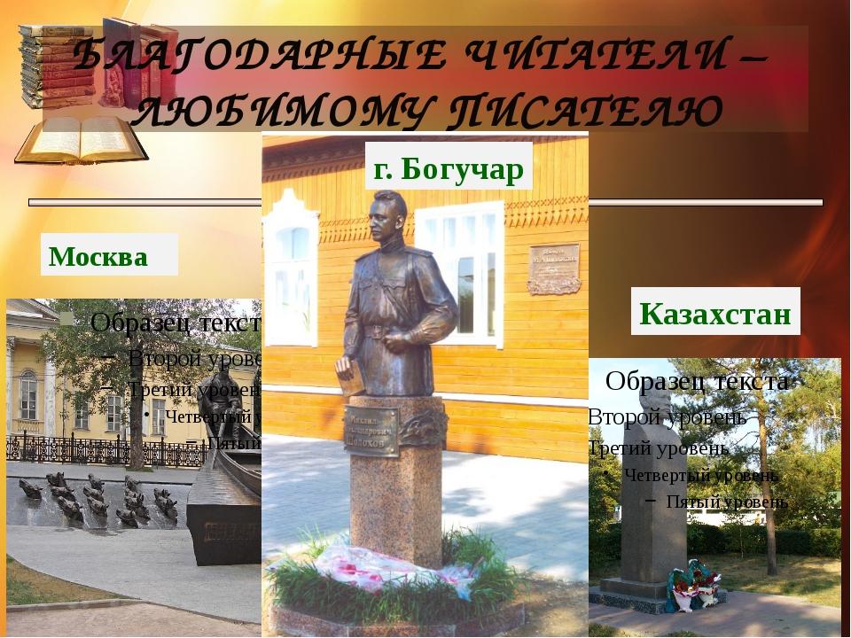 БЛАГОДАРНЫЕ ЧИТАТЕЛИ – ЛЮБИМОМУ ПИСАТЕЛЮ Москва Казахстан г. Богучар