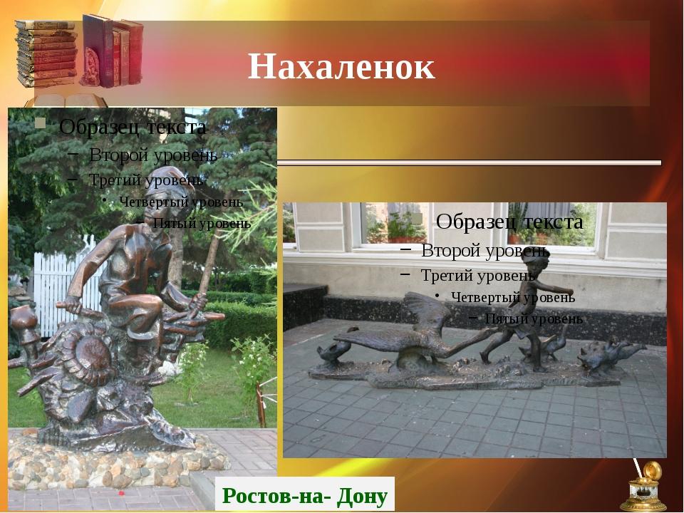 Нахаленок Ростов-на- Дону