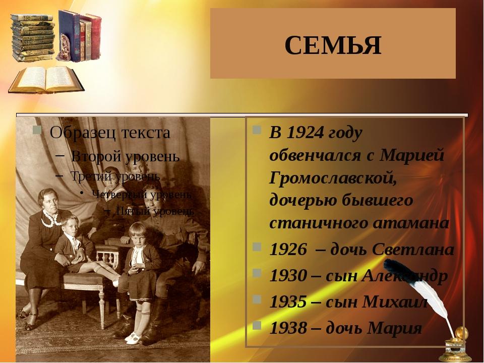 В 1924 году обвенчался с Марией Громославской, дочерью бывшего станичного ата...