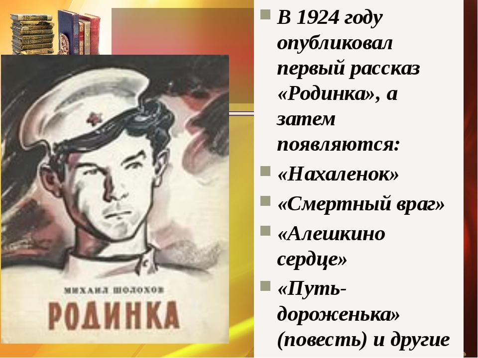 В 1924 году опубликовал первый рассказ «Родинка», а затем появляются: «Нахал...