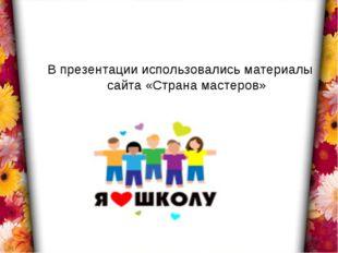 В презентации использовались материалы сайта «Страна мастеров»