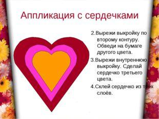 Аппликация с сердечками 2.Вырежи выкройку по второму контуру. Обведи на бумаг