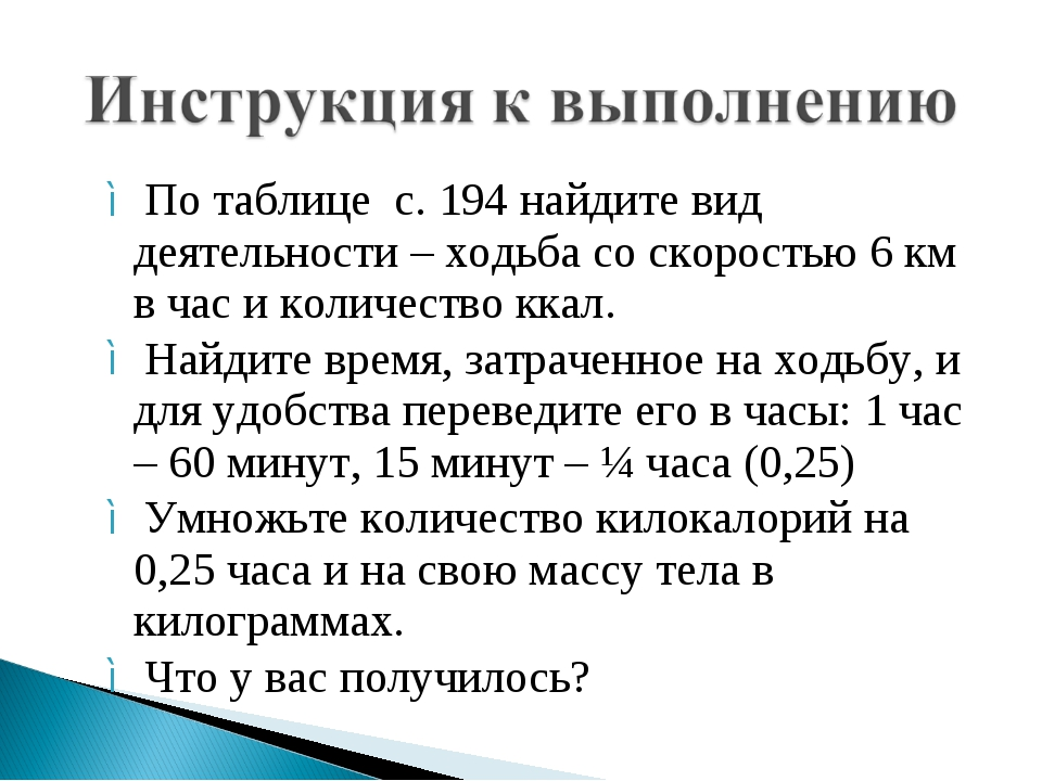 По таблице с. 194 найдите вид деятельности – ходьба со скоростью 6 км в час и...