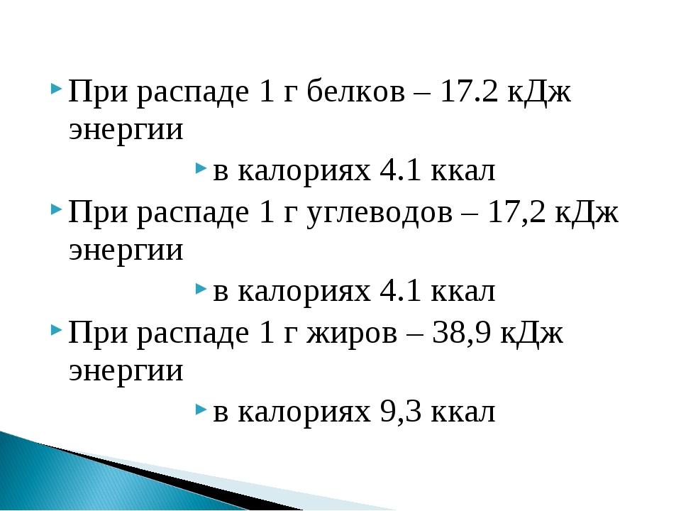 При распаде 1 г белков – 17.2 кДж энергии в калориях 4.1 ккал При распаде 1 г...