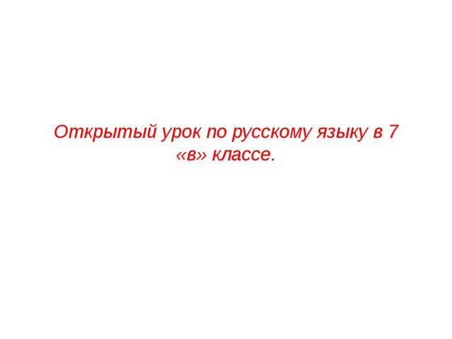 Открытый урок по русскому языку в 7 «в» классе.
