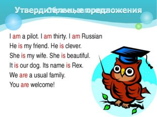 I am a pilot. I am thirty. I am Russian He is my friend. He is clever. She is