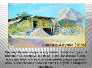 Природа Крыма покорила художника. Он пробыл здесь 3 месяца и за это время нап