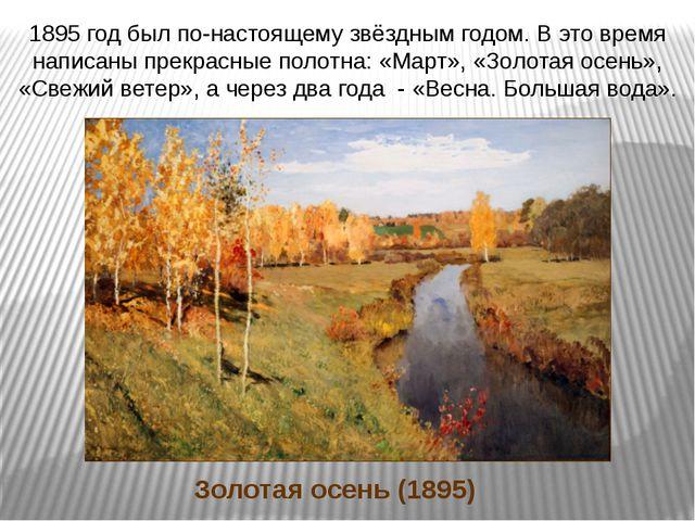 Золотая осень (1895) 1895 год был по-настоящему звёздным годом. В это время н...