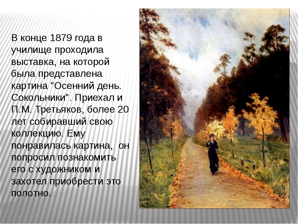 В конце 1879 года в училище проходила выставка, на которой была представлена...
