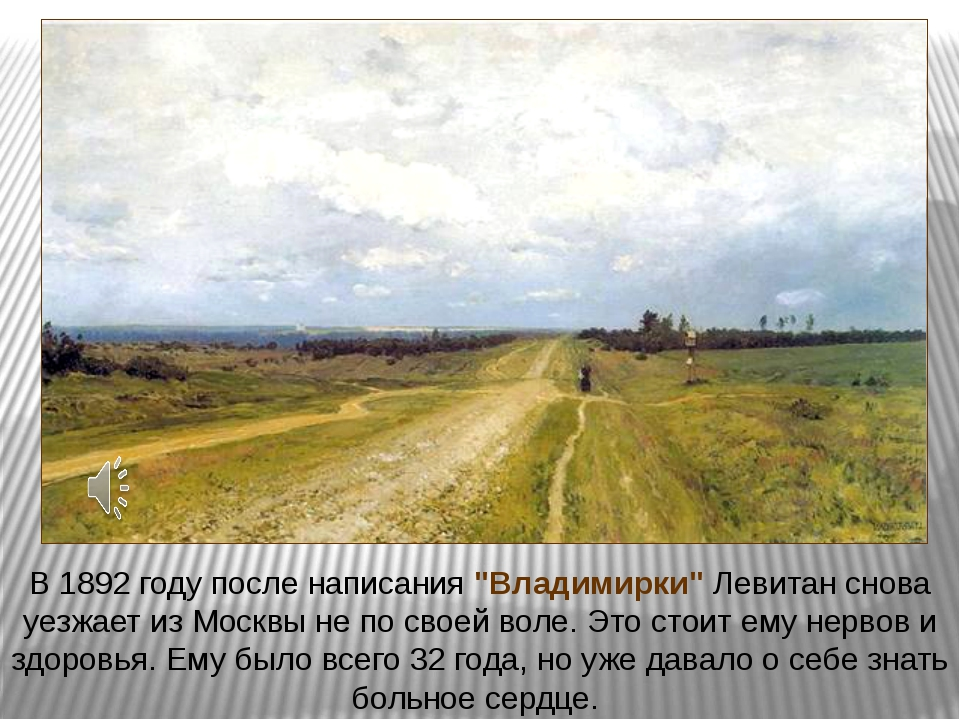 """В 1892 году после написания """"Владимирки"""" Левитан снова уезжает из Москвы не п..."""