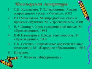 Используемая литература: C.В. Кульневич, Т.П.Лакоценина. Анализ современного