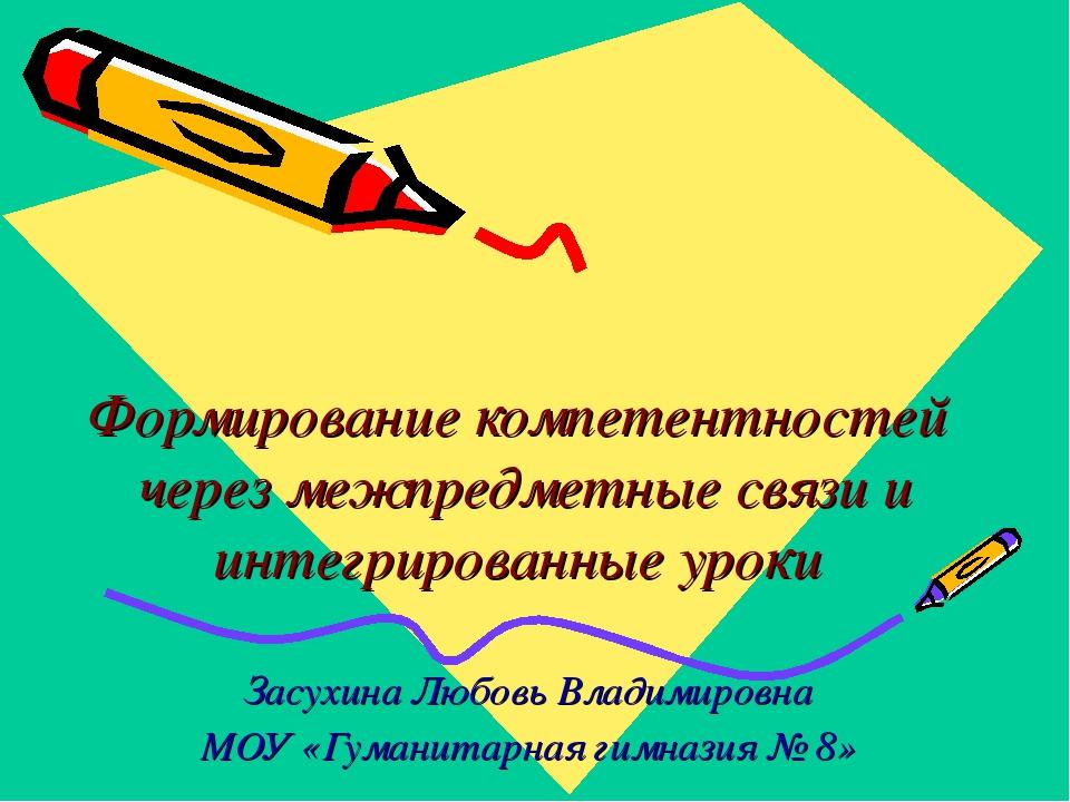 Формирование компетентностей через межпредметные связи и интегрированные уро...