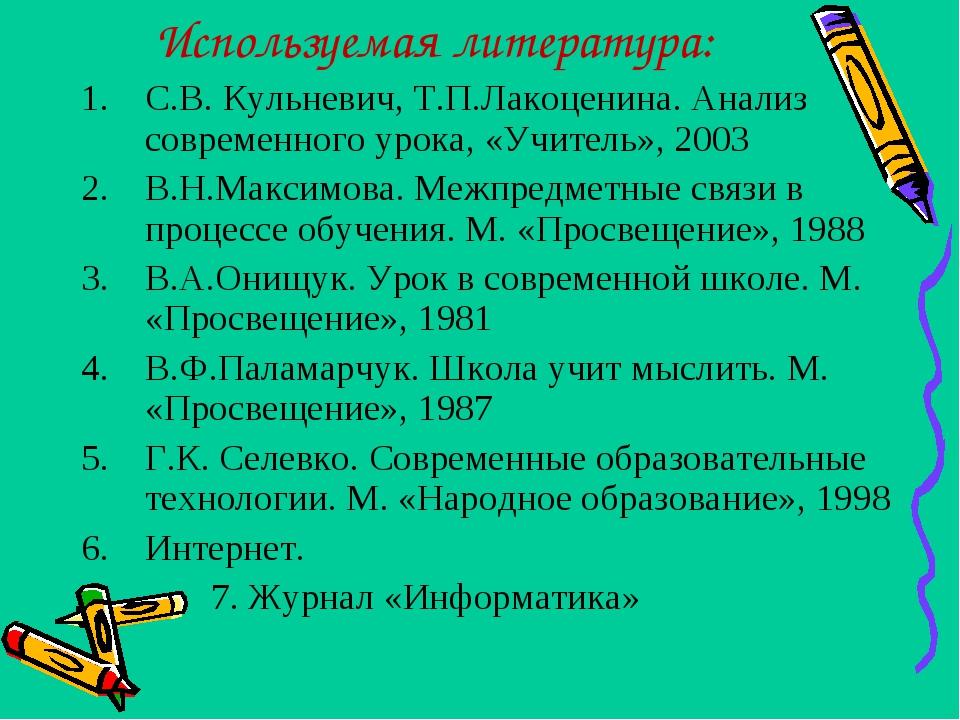 Используемая литература: C.В. Кульневич, Т.П.Лакоценина. Анализ современного...
