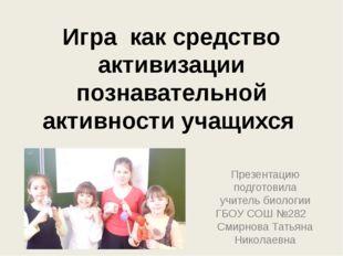 Игра как средство активизации познавательной активности учащихся Презентацию