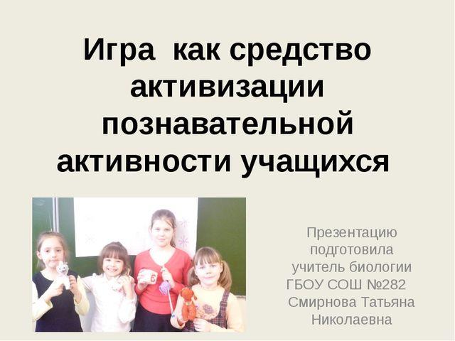 Игра как средство активизации познавательной активности учащихся Презентацию...