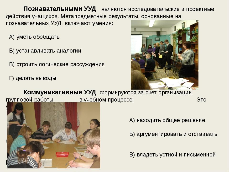 Познавательными УУД являются исследовательские и проектные действия учащихся...
