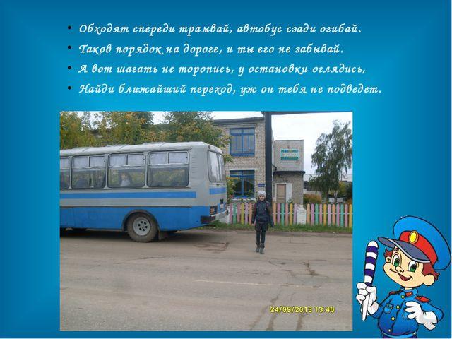 Обходят спереди трамвай, автобус сзади огибай. Таков порядок на дороге, и ты...