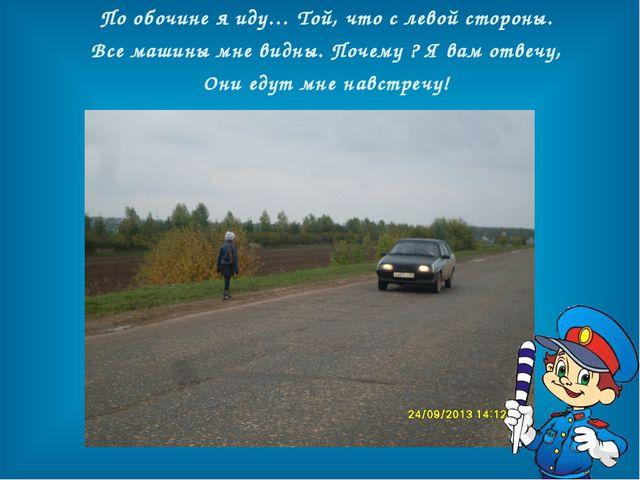 По обочине я иду… Той, что с левой стороны. Все машины мне видны. Почему ? Я...