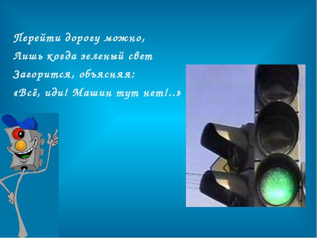 Перейти дорогу можно, Лишь когда зеленый свет Загорится, объясняя: «Всё, иди...
