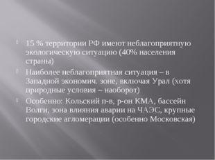 15 % территории РФ имеют неблагоприятную экологическую ситуацию (40% населени